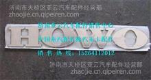 重汽豪沃T7H文字商标(HOWO大字标)WG1662950025