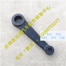 解放J6方向机转向臂 摇臂 连接臂3003041-/76A