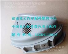 重汽豪沃仪表台下护面,WG1642160172/,WG1642160172