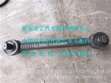 重汽豪沃原厂推力杆总成 AZ9631523175  AZ9725521174/AZ9631523175  AZ9725521174