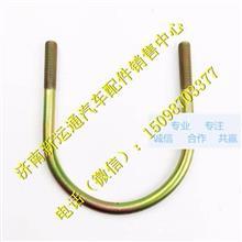 解放J6配件U型螺栓 螺丝 1203021-/96U