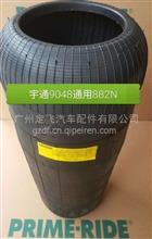 金龙宇通客车安全气囊/9048通用882N