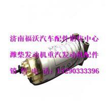 重汽欧III柴油滤芯器总成/VG1092080032