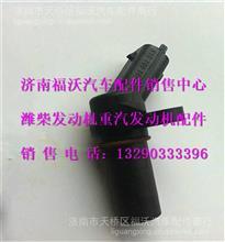 重汽曼发动机转速传感器/200V27120-7038