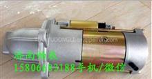 北汽福田康明斯ISF3.8发动机配件 奥铃欧马可起动机 5263841/5263841