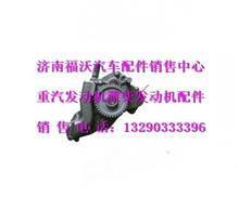 潍柴WD615机油泵/612600070299