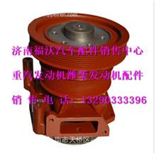 潍柴WD615水泵/612600061364