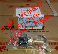 红岩杰狮菲亚特水压和温度传感器油压传感器/5003825990