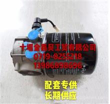 现货优势供应东风汽车系列各种型号空气干燥器总成/空气处理元/3543B06-001