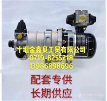 大量现货优势供应东风天锦/天龙/大力神干燥器总成/空气处理元/3543010-KFIV0