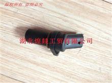 【0281002315】东风雷诺DCI11发动机曲轴转速传感器/0281002315