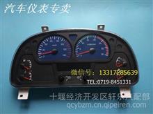 38T1-20119-633-T25东风柳汽霸龙车组合仪表盘/38T1-20119-633-T25