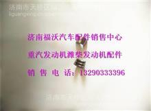潍柴WP7气门锁夹/610800050009