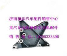 潍柴WP10发电机支架/612600090426