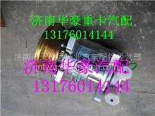 重汽豪沃空调压缩机总成 WG1500139006/豪沃全车支架 豪沃事故车配件 豪沃原厂配件