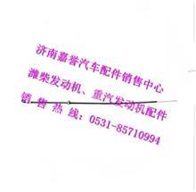 潍柴WD12.336 欧3机油尺上组件/61500010319