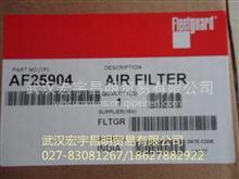湖北武汉供应纯正原装弗列加滤芯/空气滤芯AF25904/AF25904