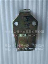济南重汽斯太尔王前面板左铰链/合页(散热面罩)/WG1600110003