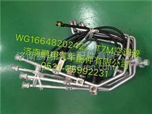 WG1664820242 豪沃T7M空调管  豪沃T7配件/WG1664820242