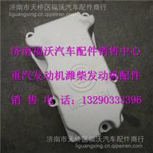 潍柴WP12电喷四气门气缸盖罩/612630040005