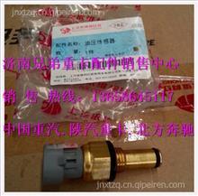 红岩杰狮菲亚特发动机油压传感器/红岩杰狮菲亚特发动机油压传感器