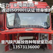 陕汽德龙新M3000高的牵引车顶盖总成原厂顶盖支架厂家/13573136000