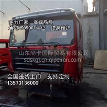 重汽豪运平顶自卸车前面板总成 豪运面板附件厂家直销价格/13573136000