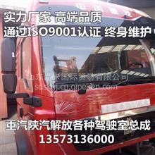 重汽豪沃T5G高顶牵引车前面板总成 豪沃T5G面板中网厂家直销/13573136000