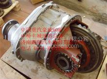 中国重汽豪威60矿车中桥主减速器总成TZ56077000021-15/TZ56077000021-15