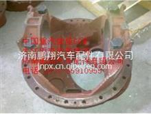 中国重汽豪威60矿大江迈克桥差速器壳 TZ56077000393/TZ56077000393