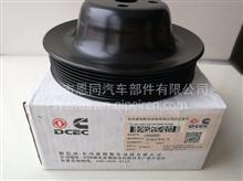 供应 东风天龙康明斯6L8.9L风扇皮带轮/皮带盘C3918204/A3926855