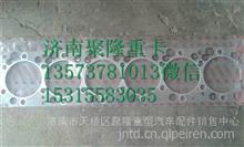 红岩杰狮菲亚特发动机缸垫(驾驶室总成/配件)/红岩杰狮菲亚特发动机缸垫5042483070