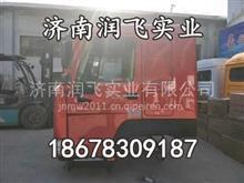 专业供应中国重汽SINOTRUK豪沃HOWO原厂亲人中长驾驶室总成/18678309187