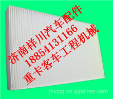 8113120H1010江淮JAC格尔发空调滤芯/8113120H1010