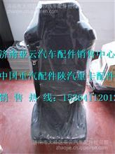 陕汽德龙X3000左豪华空气悬浮座椅总成DZ14251510130/DZ14251510130