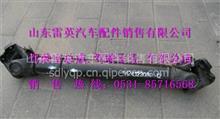 福田戴姆勒传动轴总成/1424122080012