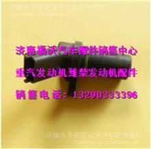潍柴WP12曲轴转速传感器/612630030007