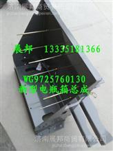 WG9725760130重汽豪沃 新型电瓶箱总成/WG9725760130
