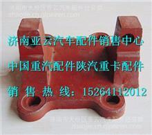 陕汽德龙下推力杆支架DZ9114520037/DZ9114520037