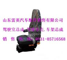 欧曼原厂副驾驶员座椅总成/FH0681020003A0A1093