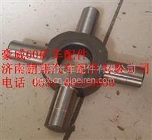重汽豪威60矿大江差速器十字轴TZ56077000250/TZ56077000250