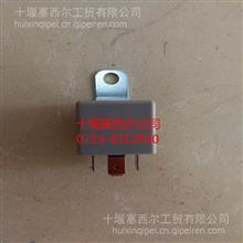 3735095-C0101东风天龙汽车驾驶室玻璃升降器继电器/3735095-C0101