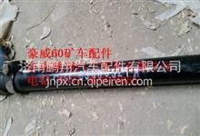 重汽豪威60矿大江迈克桥转向横拉杆总成TZ56074100022/TZ56074100022