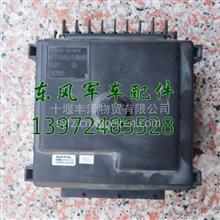 东风军车中央配电盒东风军车配件中央配电盒3771010J-C48A00/EQ2050