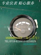 3806K55-010工程机械油量表/3806K55-010