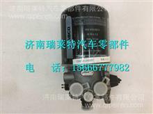 3555077000005陕汽通力空气干燥器(WABCO) /3555077000005