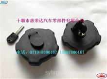 1103010-H0100,3704221-C6101-DFM 燃油箱盖总成带钥匙合件/1103010-H0100-HJ