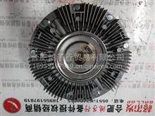 JAC江淮格尔发潍柴风扇离合器612600062150  /格尔发原厂配件批发零售价格