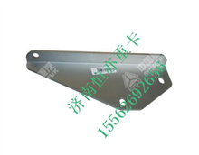 WG9725541210重汽豪沃A7前排气过渡管支架/WG9725541210