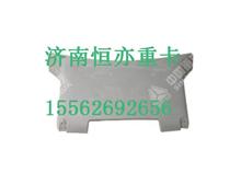 811W62910-0247重汽汕德卡C7H顶导流板/811W62910-0247